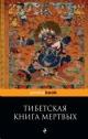 Тибетская rнига мертвых. Бардо Тхедол